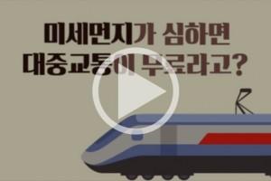 [영상] 미세먼지도 '재난'인 이유