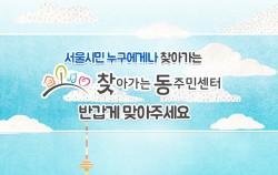 서울시민 누구에게나 찾아가는 찾아가는동주민센터를 반갑게 맞아주세요