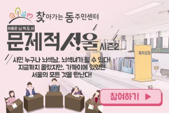문제적 서울 시즌2 시민 누구나 뇌섹남, 뇌섹녀가 될 수 있다! 지금까지 몰랐지만, 가까이에 있었던 서우르이 모든 것을 만난다! 찾아가는 동주민센터