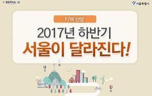 2017년 하반기, 서울이 달라진다!