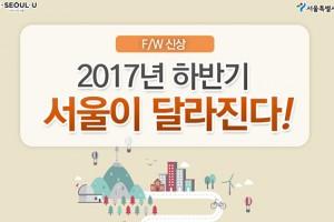 [카드뉴스] 서울, 하반기 달라지는 33