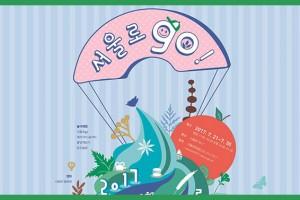 도심속 특별한 피서 '서울로7017 여름축제'