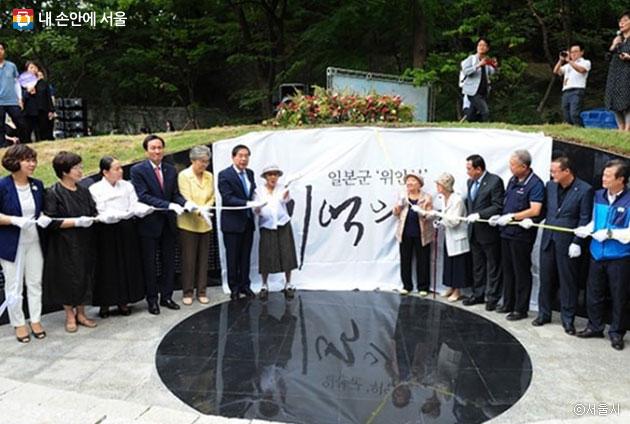 위안부 피해자 할머니들을 기리는 추모공원인 '기억의 터' 제막식. 박원순 서울시장과 일본군 위안부 피해자 할머니들이 함께 했다. ⓒ서울시