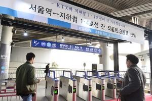 서울역·수서역, 지하철-철도 환승지름길 생겼어요!