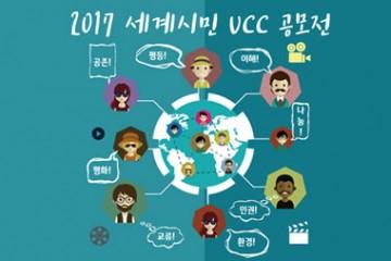 2017 세계시민 UCC 공모 배너