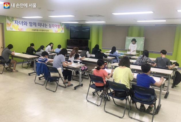 서울시 아동복지센터가 운영하는 '자녀와 함께 떠나는 심리여행'