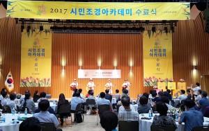 `시민조경아카데미` 듣고<br />정원 가꾸기 도전!
