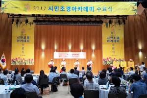 '시민조경아카데미' 듣고 정원 가꾸기 도전!