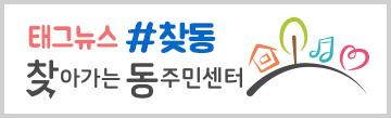 태그뉴스 #찾동 / 찾아가는 동주민센터