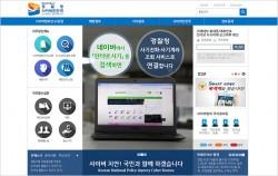 경찰청 사이버안전국 홈페이지