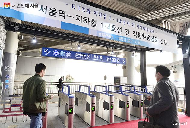 서울역과 지하철 1·4호선 직통환승통로를 이용하고 있는 시민들 ⓒnews1