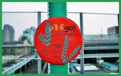 서울로 7017에선 7월 30일까지 여름축제 `서울로 go`가 진행 중이다. ⓒ김윤경