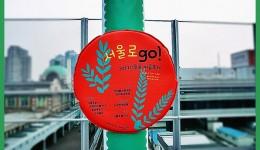 여름축제는 '서울로 go'와 함께!