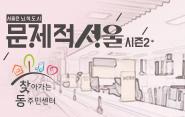 서울은 뇌.섹.도시 / 문제적서울 시즌2 / 찾아가는 동주민센터