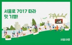 서울로 7017 따라 맛기행!