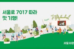 [카드뉴스]서울로 7017 맛집 소개