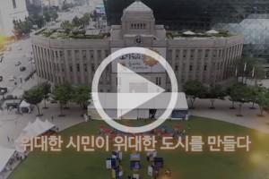 [영상] 위대한 시민이 위대한 도시를 만든다
