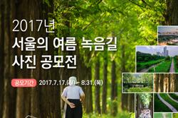 2017여름녹음길사진공모전_배너용