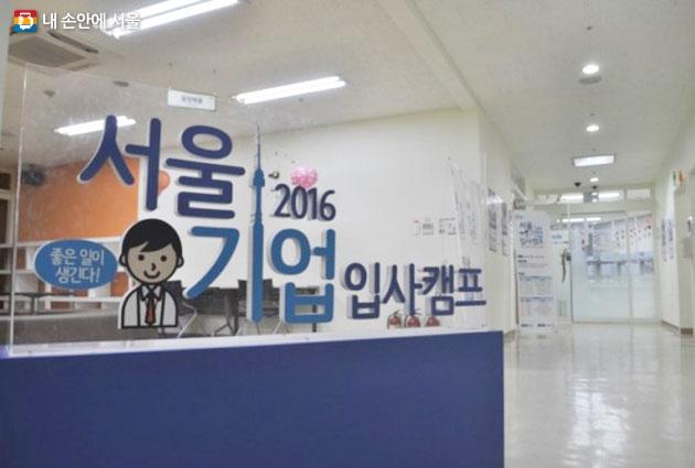 서울기업 입사캠프