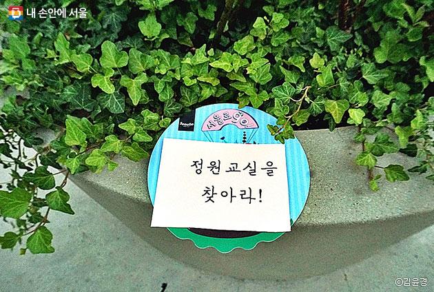 `서울로 go` 여름축제의 미션 종이. 서울로 구석구석을 돌며 미션을 수행하면 기념품도 받을 수 있다.  ⓒ김윤경