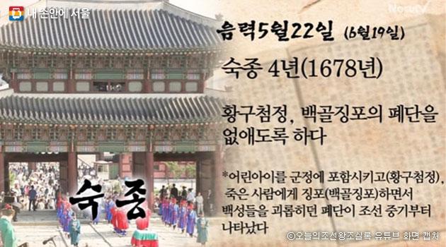 조선시대 임금들은 군포나 공납 폐단을 없애려고 했지만, 비리는 끊이지 않았다 ⓒ오늘의조선왕조실록 유튜브 화면 캡처