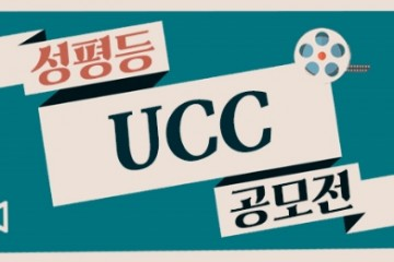 성평등 UCC공모전
