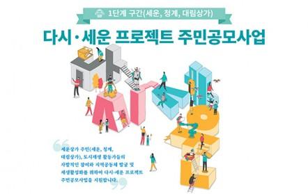 다시세운 프로젝트 주민공모사업