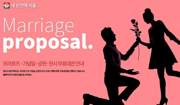 `광진교 8번가` 로맨틱한 공연