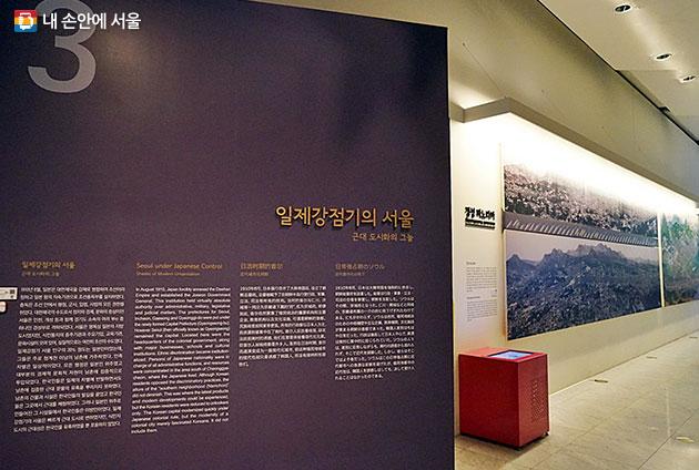 상설전시 제 3존 일제강점기 서울_경성 도시공간을 변화시킨 식민지 권력