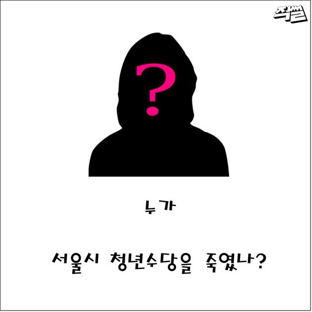 누가 서울시 청년수당을 죽였나