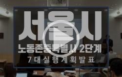 서울시 노동존중특별시 2단계 7대 실행계획 발표