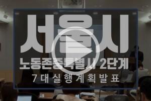 [영상] '근로자를 노동자로' 노동존중특별시 서울