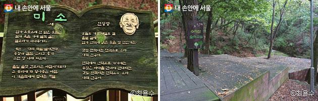 천상병의 시 `미소` 시판(좌), 수락산 숲속교실로 가는 길(우) ⓒ최용수