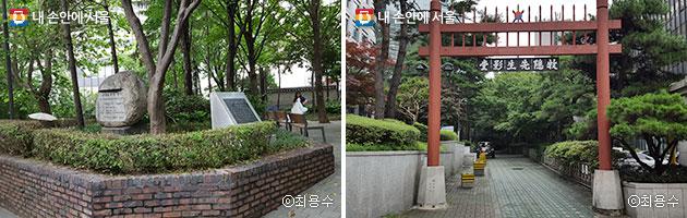 숙명여학교와 신흥대학 터를 알리는 표석(좌), 수송공원 서쪽에 위치한 목은 선생 영당(우) ⓒ최용수