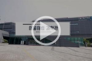 [영상] 알찬 여름방학 '서울시립과학관'
