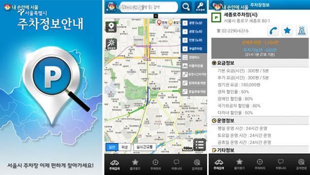 서울시 실시간 주차정보를 확인할 수 있는 `주차정보안내`앱
