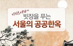 서울의 공공한옥