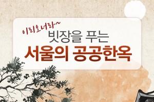 [카드뉴스] 새로 개방 '공공한옥' 6곳