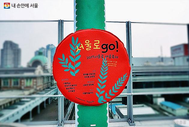 서울로 7017에선 7월 30일까지 여름축제 `서울로 go(고)`가 진행 중이다.  ⓒ김윤경