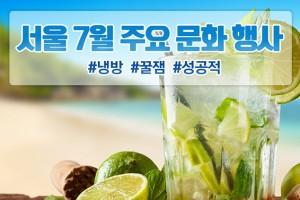 7월 '서울 문화' 프로그램 한눈에 보세요