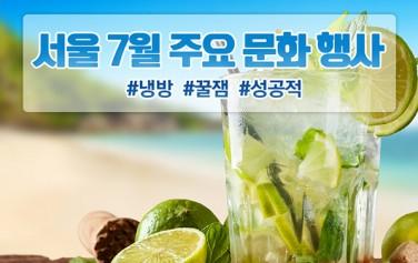 서울 7월 주요 문화 행사