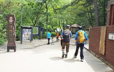 수락산 등산로 입구에 있는 `천상병산길` 목판과 등산객 모습 ⓒ최용수