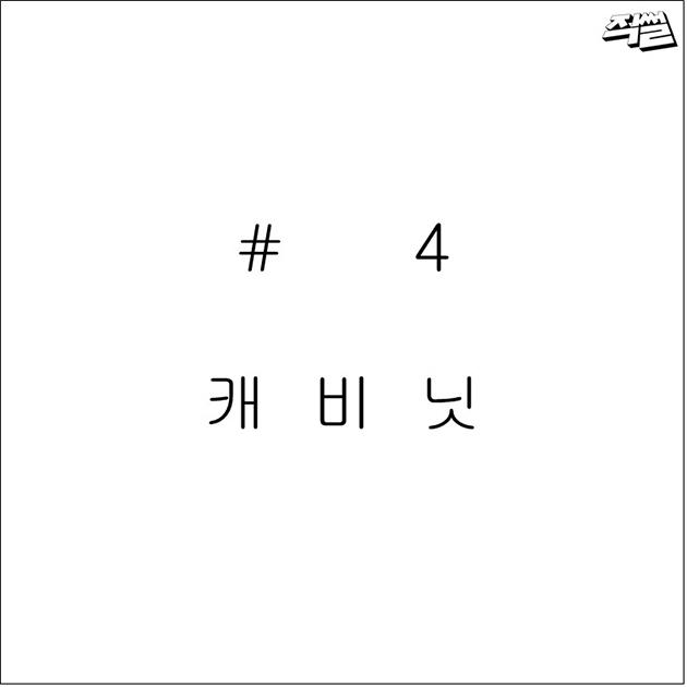 4 캐비닛