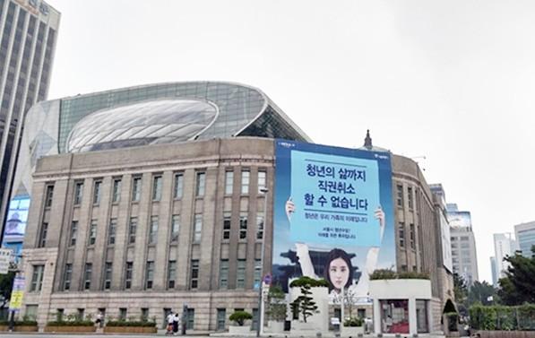 2016년 8월 서울도서관 외벽에 걸린 서울시 청년수당 직권취소 반대 현수막