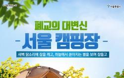 서울 캠핑장