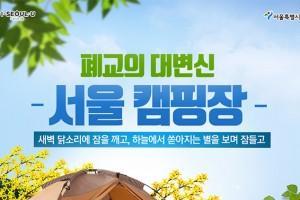 [카드뉴스] 시골폐교 캠핑장 갈까?