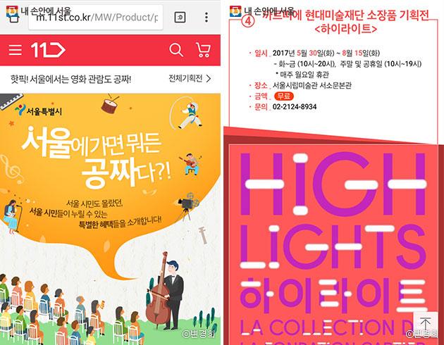 서울에서 진행되는 7월 무료 문화혜택 정보가 모여 있는 온라인쇼핑몰 11번가 특집 모바일 페이지 ⓒ변경희