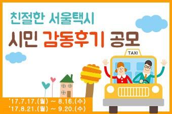 친절한 서울택시기사 시민 감동후기 공모