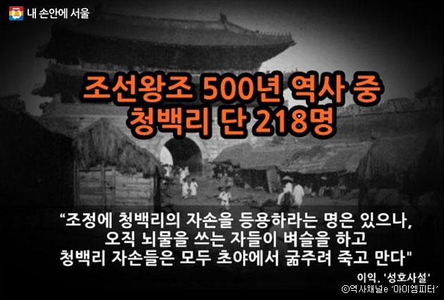 조선 왕조 500년 역사 중 청백리는 단 218명에 불과할 정도로 조선시대는 부정부패가 심했다 ⓒ역사채널e `아이엠피터`