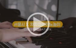 서울시 × 차차와피아노놀이 콜라보레이션